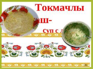 Токмачлы аш- суп с лапшой