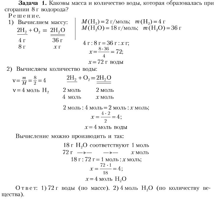 Помощник по химии решение задач решение грамматических задач
