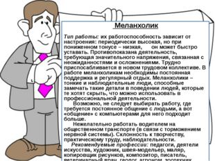 Меланхолик Тип работы: их работоспособность зависит от настроения: периодиче