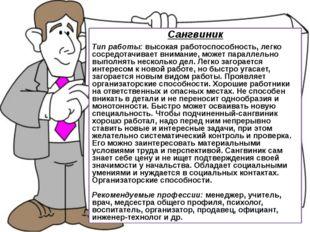 Сангвиник Тип работы: высокая работоспособность, легко сосредотачивает вниман