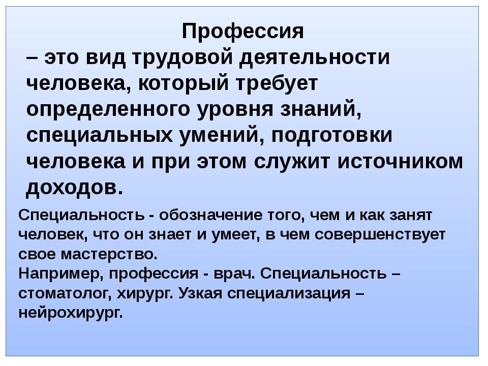Профессия – это вид трудовой деятельности человека, который требует определе...