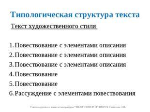 Типологическая структура текста Текст художественного стиля Повествование с э
