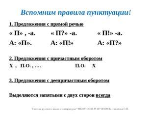 Вспомним правила пунктуации! 1. Предложения с прямой речью « П» , -а. « П?» -