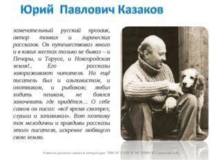 замечательный русский прозаик, автор тонких и лирических рассказов. Он путеше