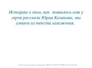 Историю о том, как появилось имя у героя рассказа Юрия Казакова, мы узнаем из