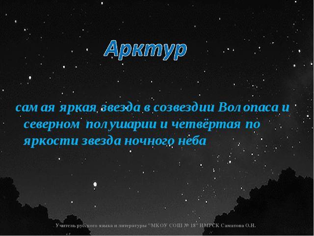 самая яркая звезда в созвездии Волопаса и северном полушарии и четвёртая по...