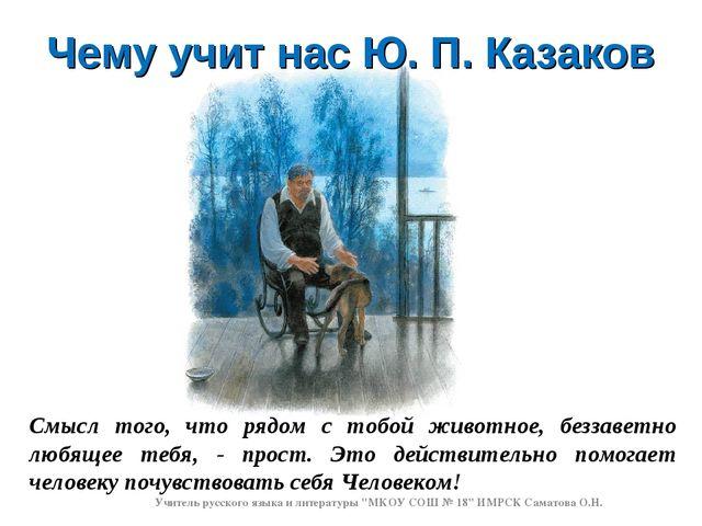 Чему учит нас Ю. П. Казаков Смысл того, что рядом с тобой животное, беззаветн...