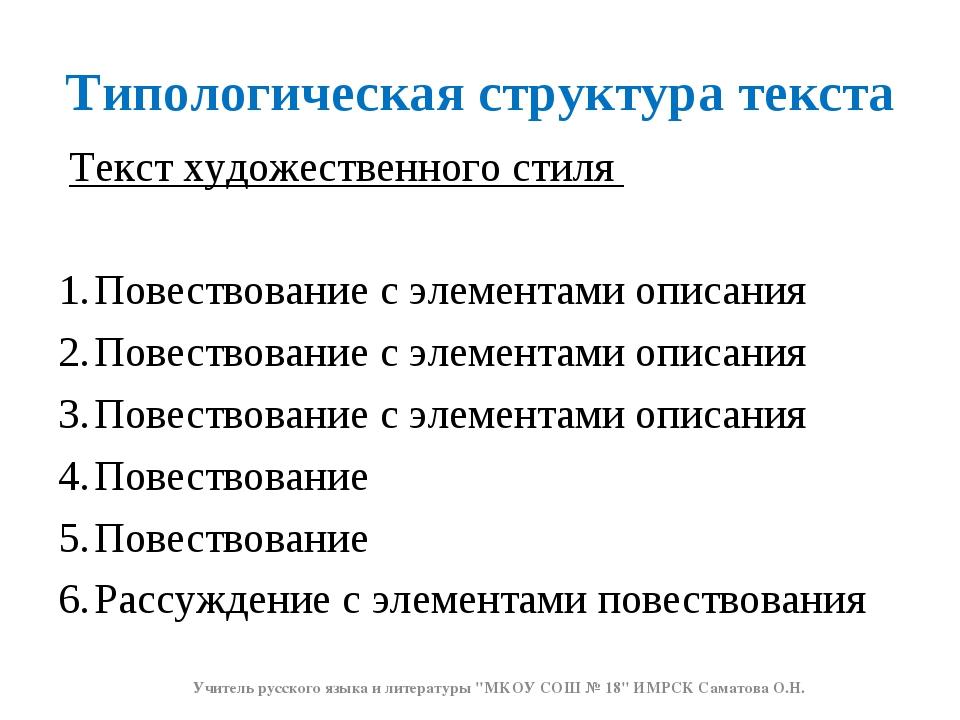 Типологическая структура текста Текст художественного стиля Повествование с э...