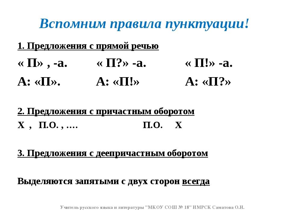 Вспомним правила пунктуации! 1. Предложения с прямой речью « П» , -а. « П?» -...