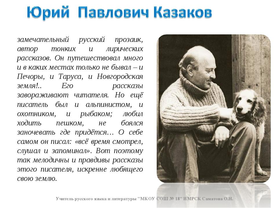 замечательный русский прозаик, автор тонких и лирических рассказов. Он путеше...