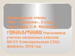 Литературное чтение УМК «Гармония», 2 класс Тема урока: С.В. Михалков «Аисты