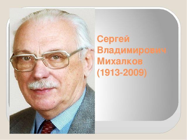 Сергей Владимирович Михалков (1913-2009)