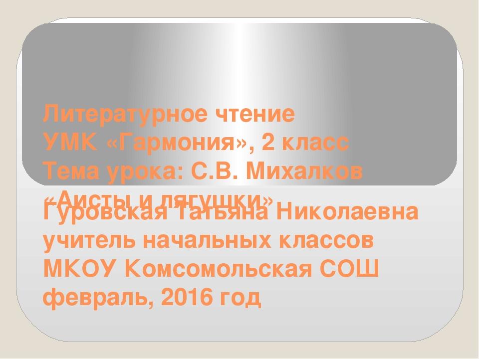 Литературное чтение УМК «Гармония», 2 класс Тема урока: С.В. Михалков «Аисты...