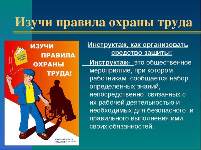 Охрана труда электробезопасность слайды 4 группа 6 разряд по электробезопасности