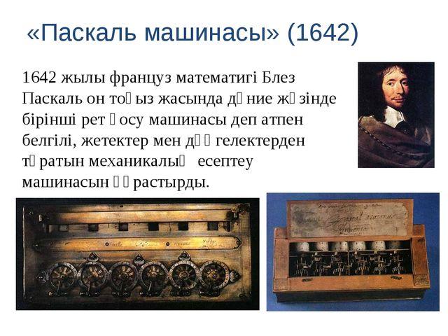 «Паскаль машинасы» (1642) 1642 жылы француз математигі Блез Паскаль он тоғыз...