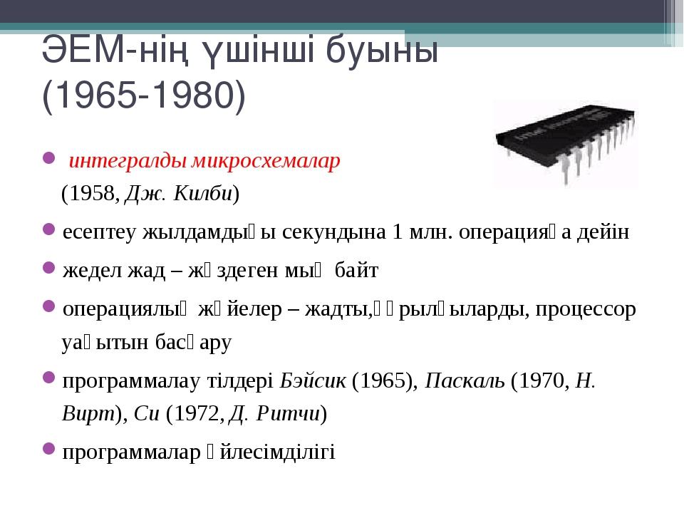 ЭЕМ-нің үшінші буыны (1965-1980) интегралды микросхемалар (1958, Дж. Килби) е...