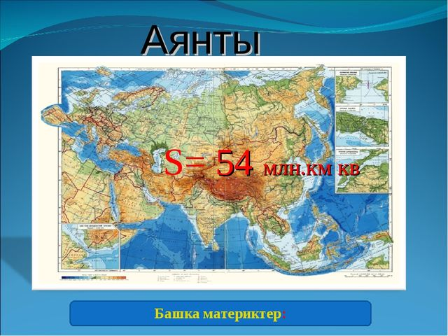 Аянты S= 54 млн.км кв Башка материктер: