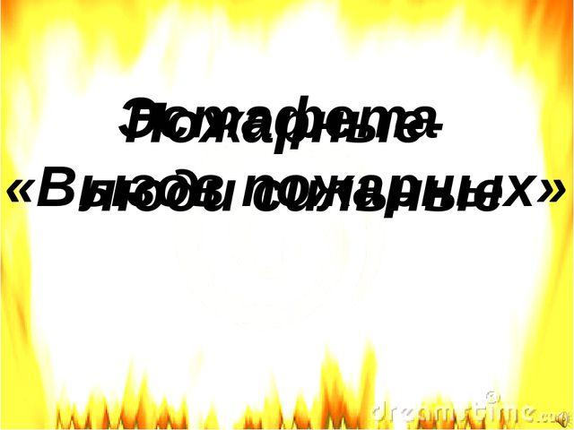 Эстафета «Вызов пожарных» Пожарные- люди сильные