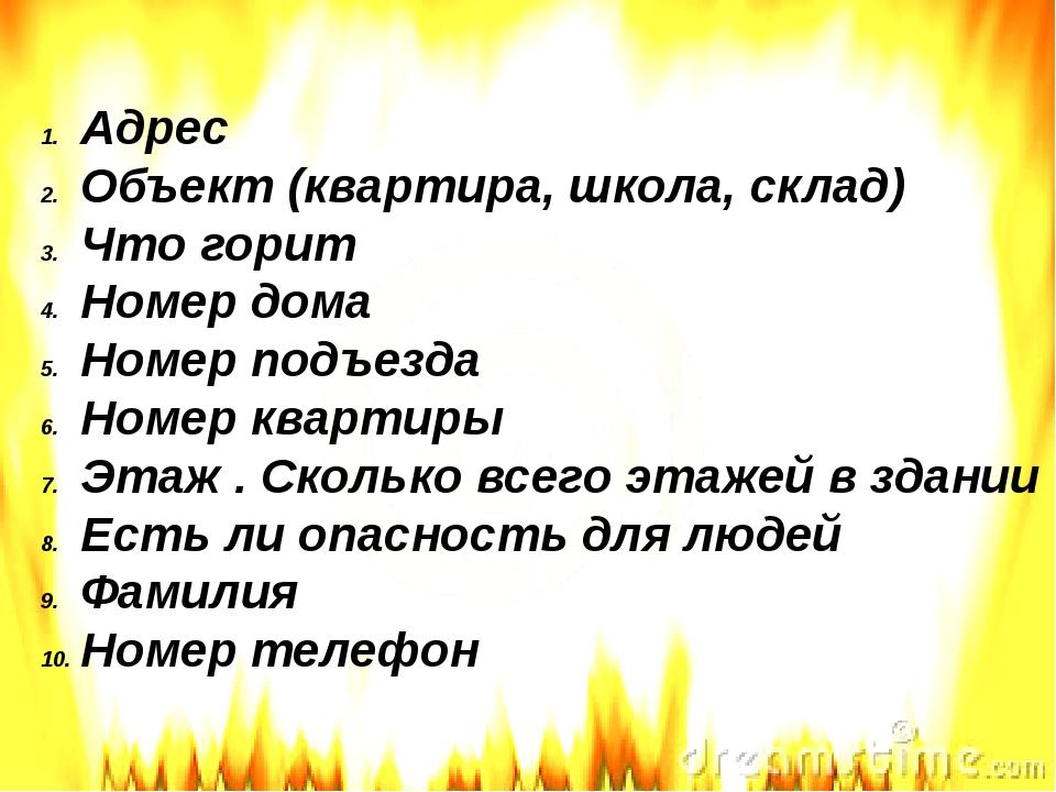 Адрес Объект (квартира, школа, склад) Что горит Номер дома Номер подъезда Ном...