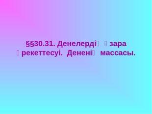 §§30.31. Денелердің өзара әрекеттесуі. Дененің массасы.