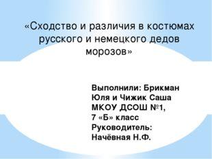«Сходство и различия в костюмах русского и немецкого дедов морозов» Выполнили