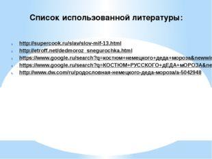 Список использованной литературы: http://supercook.ru/slav/slov-mif-13.html h