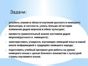 Задачи:  углубить знания в области изучения русского и немецкого фольклора,