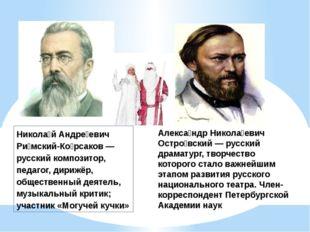 Никола́й Андре́евич Ри́мский-Ко́рсаков — русский композитор, педагог, дирижёр