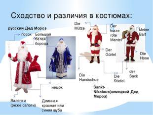 Сходство и различия в костюмах: русский Дед Мороз посох Большая белая борода