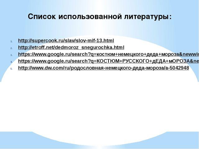 Список использованной литературы: http://supercook.ru/slav/slov-mif-13.html h...