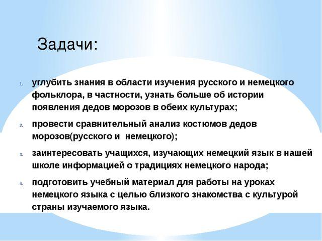 Задачи:  углубить знания в области изучения русского и немецкого фольклора,...