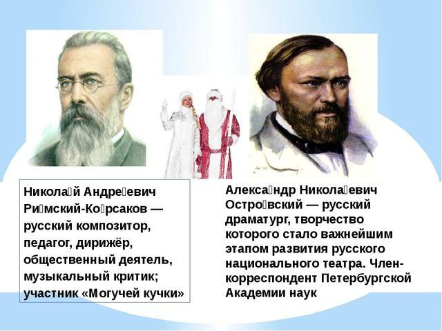 Никола́й Андре́евич Ри́мский-Ко́рсаков — русский композитор, педагог, дирижёр...