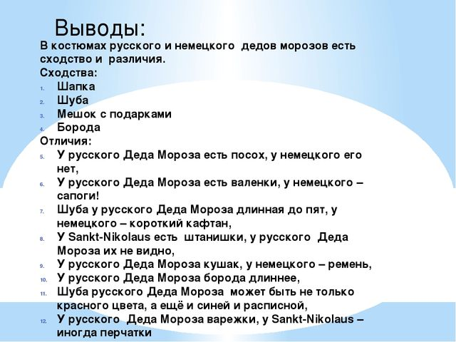 Выводы: В костюмах русского и немецкого дедов морозов есть сходство и различи...