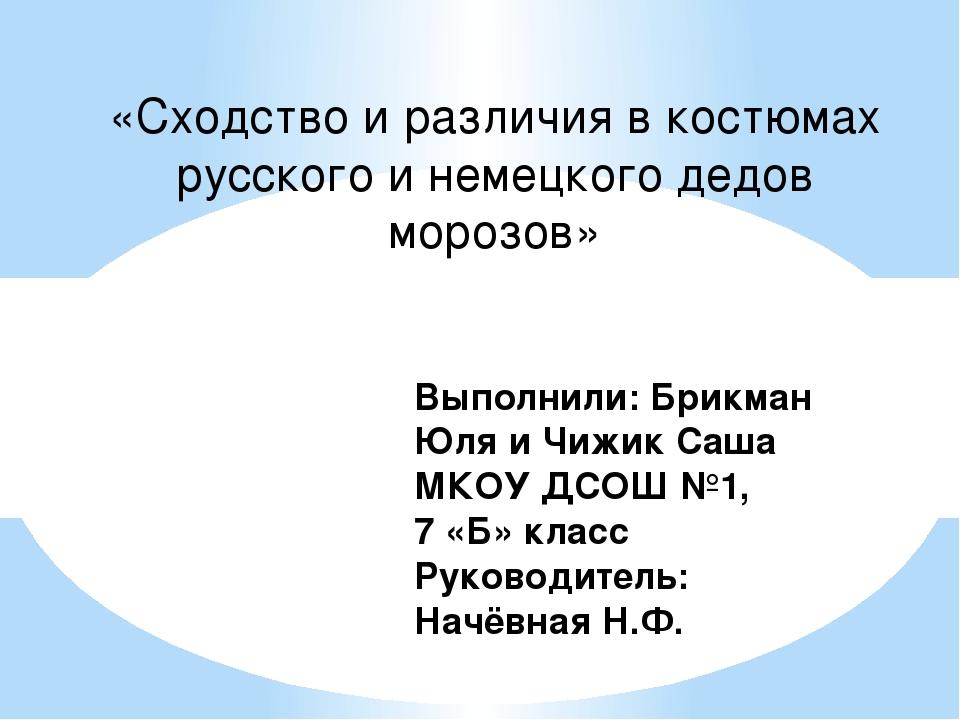 «Сходство и различия в костюмах русского и немецкого дедов морозов» Выполнили...