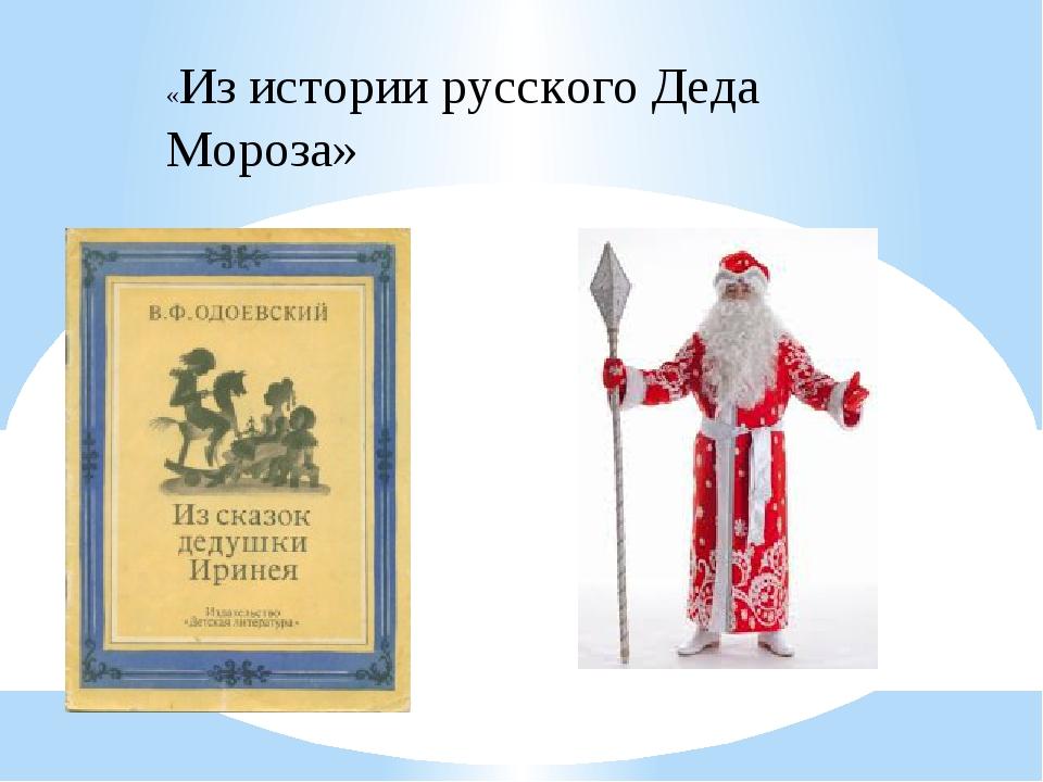 «Из истории русского Деда Мороза»