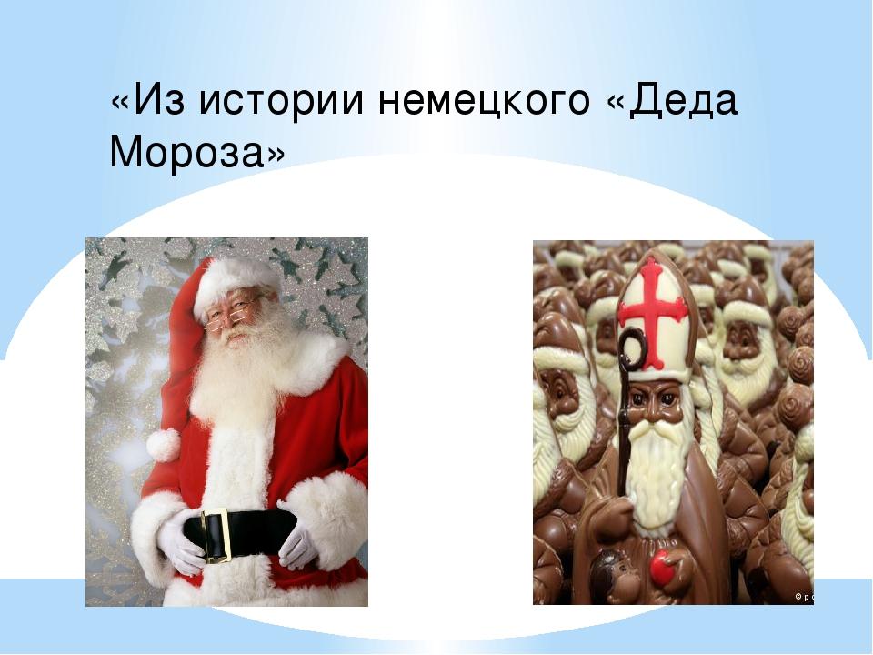 «Из истории немецкого «Деда Мороза»