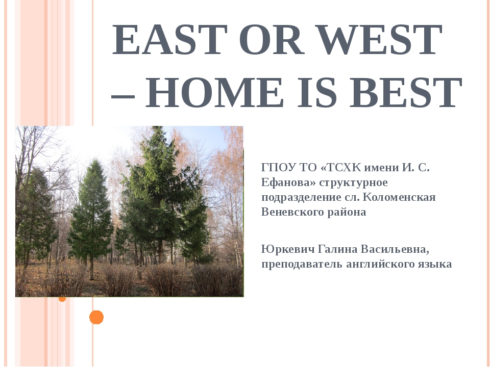 EAST OR WEST – HOME IS BEST ГПОУ ТО «ТСХК имени И. С. Ефанова» структурное по...