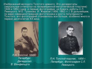 Изображений молодого Толстого немного. Это дагерротипы (зеркальные отпечатки