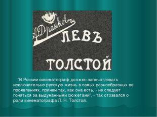 """""""В России синематограф должен запечатлевать исключительно русскую жизнь в са"""