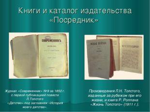 Книги и каталог издательства «Посредник» Журнал «Современник» №9 за 1852 г. с