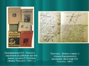 Произведения Л.Н. Толстого, изданные за рубежом при его жизни, и книга Р. Рол