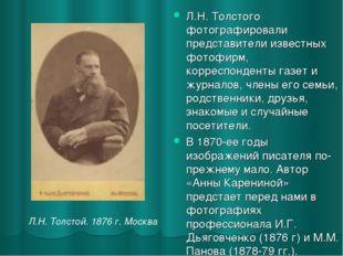 Л.Н. Толстого фотографировали представители известных фотофирм, корреспондент