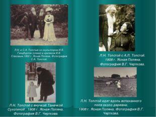 Л.Н. Толстой с А.Л. Толстой. 1908 г. Ясная Поляна. Фотография В.Г. Черткова.