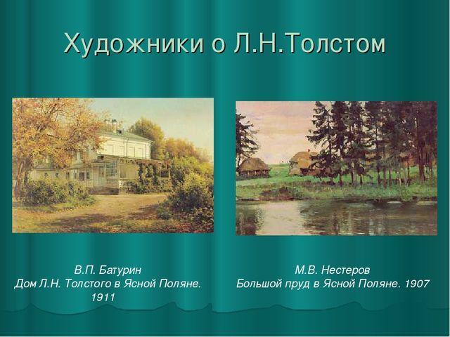 Художники о Л.Н.Толстом В.П. Батурин Дом Л.Н. Толстого в Ясной Поляне. 1911 М...