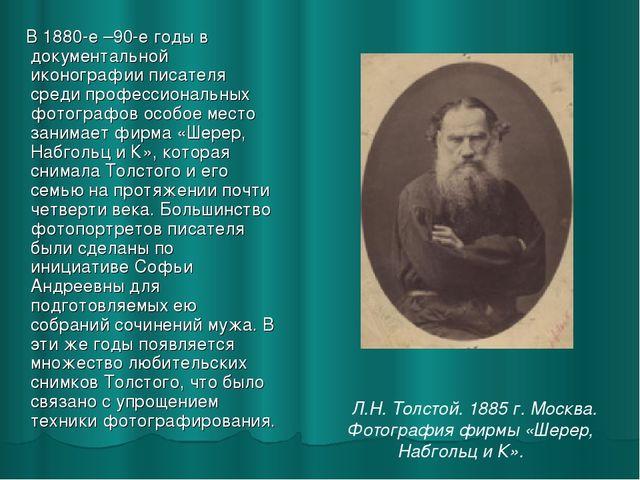 В 1880-е –90-е годы в документальной иконографии писателя среди профессионал...