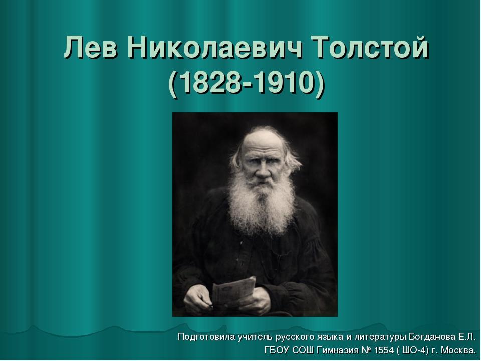 Лев Николаевич Толстой (1828-1910) Подготовила учитель русского языка и литер...