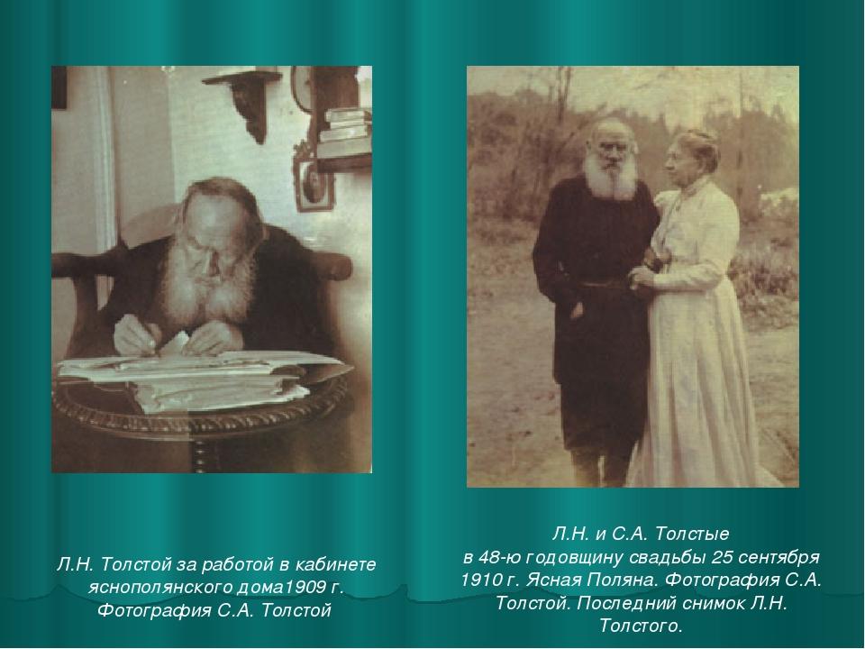 Л.Н. Толстой за работой в кабинете яснополянского дома1909 г. Фотография С.А....
