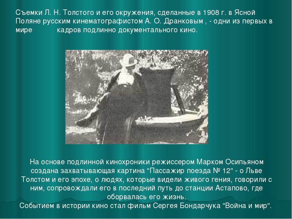 Съемки Л. Н. Толстого и его окружения, сделанные в 1908 г. в Ясной Поляне рус...