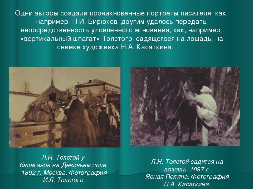 Л.Н. Толстой у балаганов на Девичьем поле. 1892 г. Москва. Фотография И.Л....