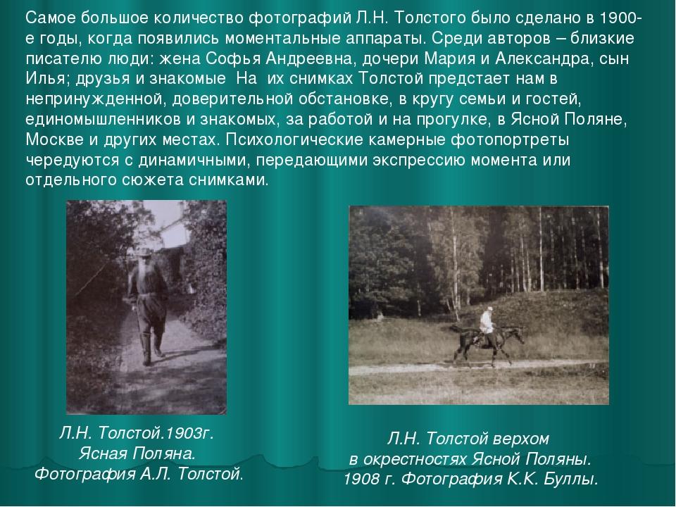 Самое большое количество фотографий Л.Н. Толстого было сделано в 1900-е годы,...